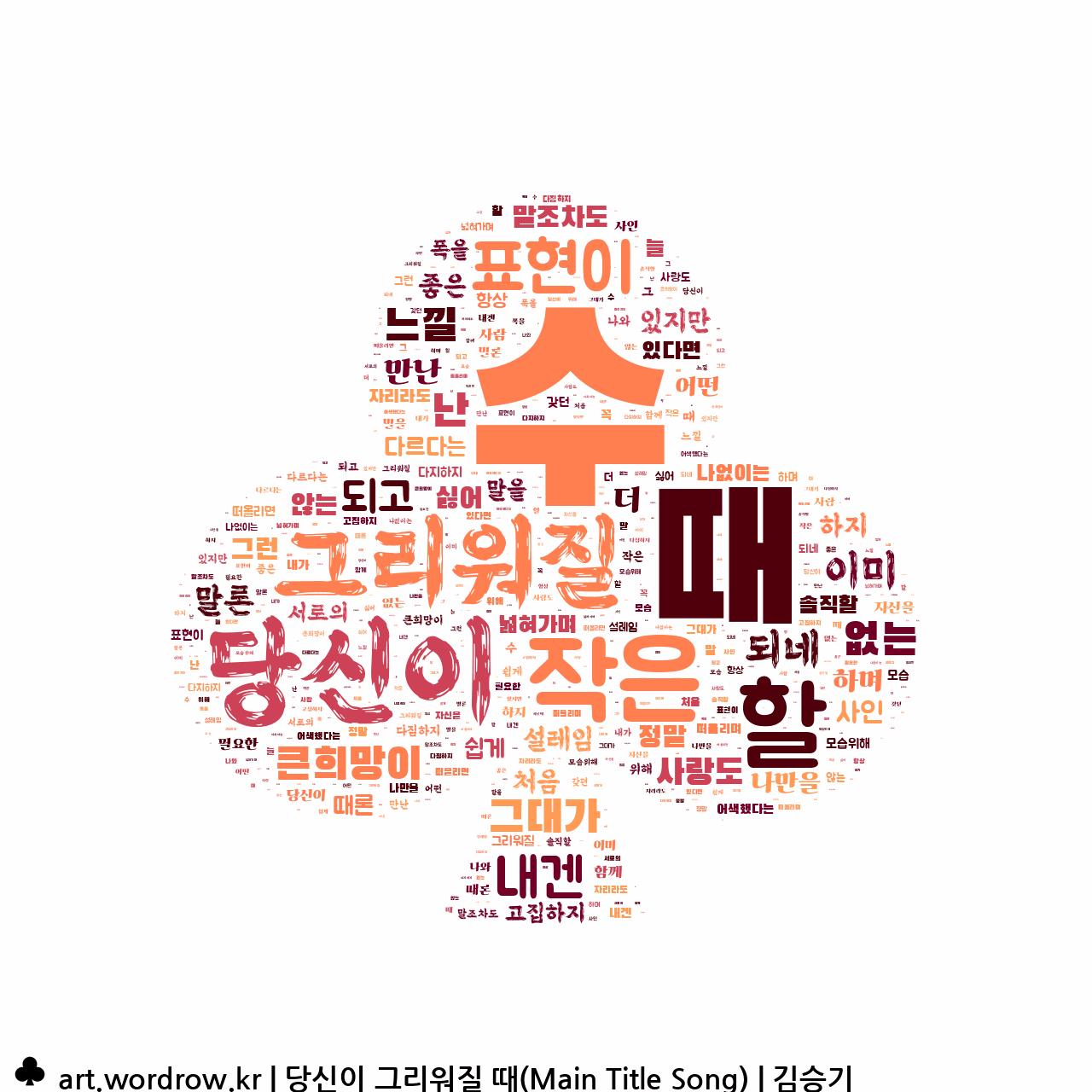 워드 클라우드: 당신이 그리워질 때(Main Title Song) [김승기]-64